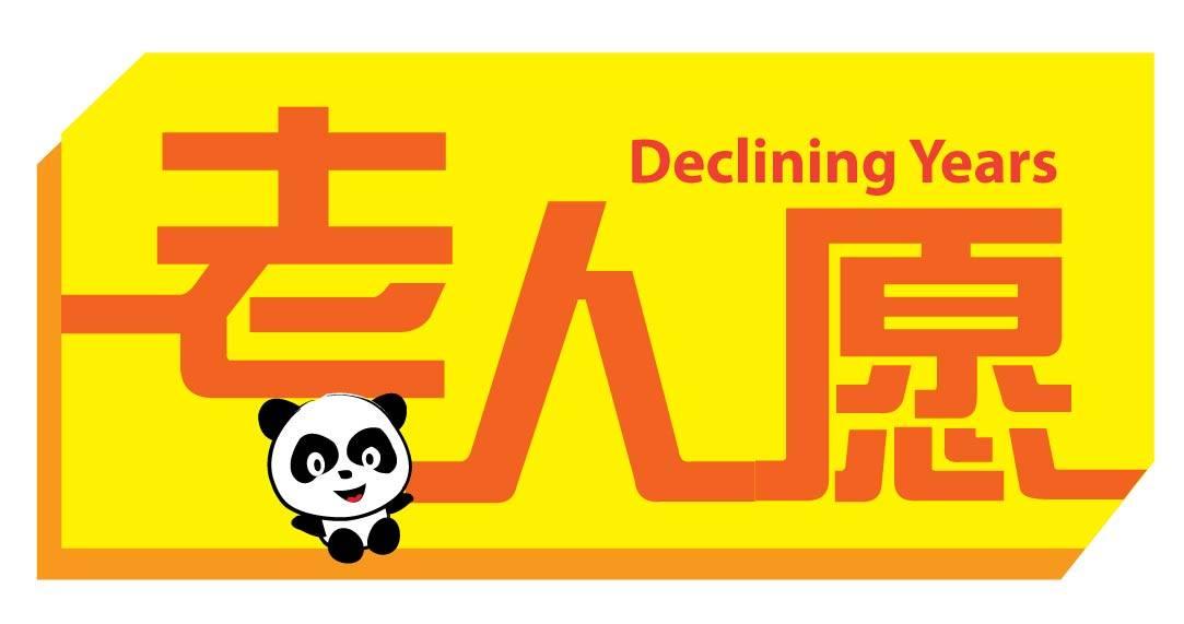 Declining Years 老人愿