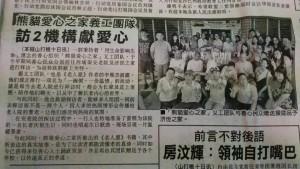 newspaper-sandakan-151111-2