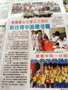 newspaper-yuyuan