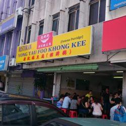 yong-tau-foo-khong-kee-2